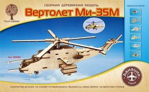 Сборная деревянная модель Чудо-Дерево Авиация Вертолет Ми-35М 125 деталей14