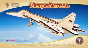 Сборная деревянная модель Чудо-Дерево Авиация Истребитель (mini)31