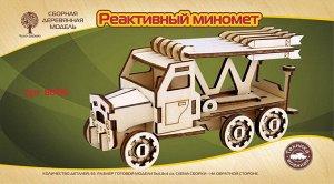 Сборная деревянная модель Чудо-Дерево Военная техника Реактивный миномет (mini)6