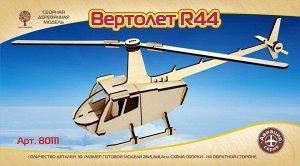 Сборная деревянная модель Чудо-Дерево Авиация Вертолет R44 (mini)40