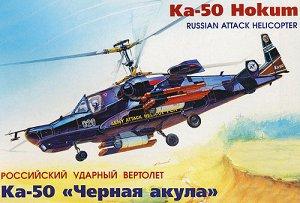 Сборная модель ZVEZDA Вертолет Ка-50 Черная акула19
