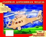 Сборная деревянная модель Чудо-Дерево Авиация Боевой вертолет (2 пластины)65