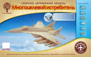 Сборная деревянная модель Чудо-Дерево Авиация Многоцелевой Истребитель42