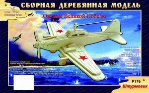 """Сборная деревянная модель Чудо-Дерево Авиация Штурмовик""""84"""