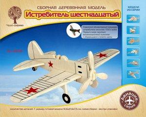 Сборная деревянная модель Чудо-Дерево Авиация Истребитель шестнадцатый2