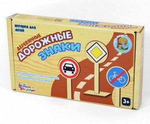 Игра развивающая деревянная Деревянные дорожные знаки46
