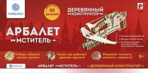 Конструктор Арбалет Мститель, деревянный11