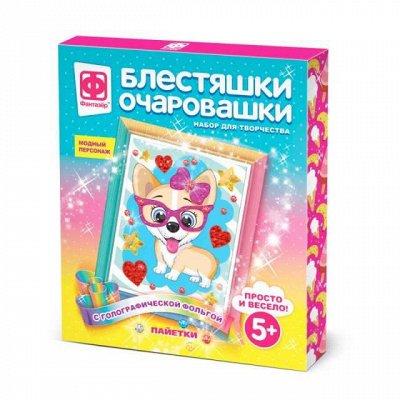 Магазин игрушек. Огромный выбор для всех возрастов — Аппликации, мозаики, фрески, витражи — Для творчества