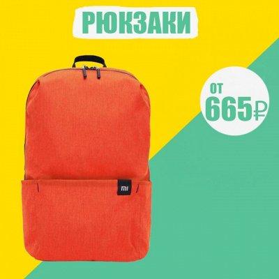 🔻Антикризисные цены🔻TOP-SHOP🚀Товары народного потребления — Яркие рюкзаки. Сумки. Очки — Детям и подросткам