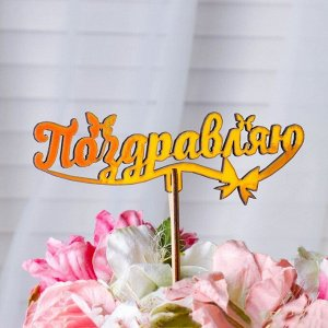 """Топпер """"Поздравляю, с бантиком"""", золотой Дарим Красиво"""
