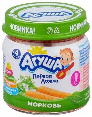 """Пюре овощ """"Агуша"""" морковь 8*80г."""