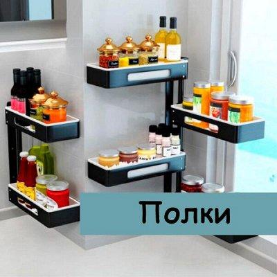 Наведем в шкафу порядок — Полки — Системы хранения
