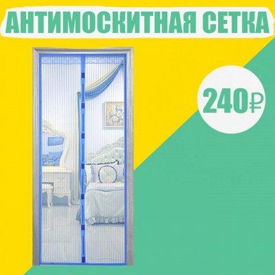 🔻Антикризисные цены🔻Полезные покупки🚀 — Антимоскитная дверная сетка — Для дома