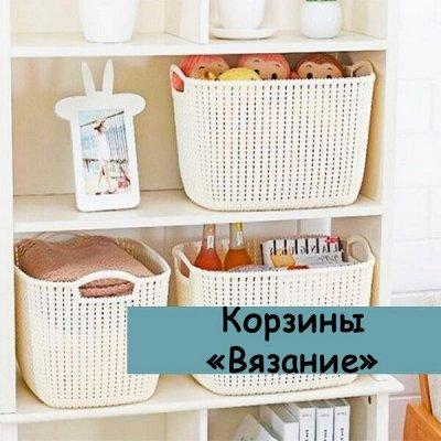 Наведем в шкафу порядок — Корзины ВЯЗАНИЕ — Системы хранения