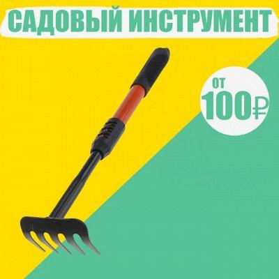 🔻Антикризисные цены🔻TOP-SHOP🚀Товары народного потребления — Инструменты для сада и огорода — Сад и огород