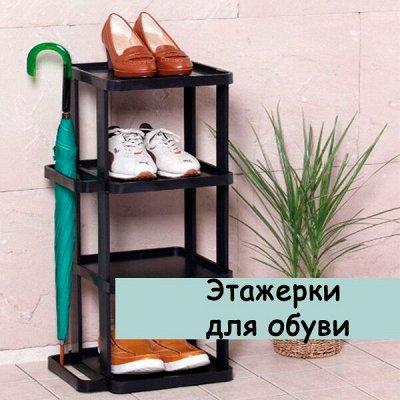 Наведем в шкафу порядок — Этажерки для обуви — Системы хранения