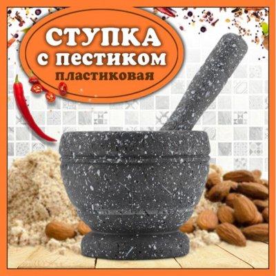 #Бешеная белка! # Не Проспи Распродажи! — Ступка с пестиком «Чёрный камень» — Аксессуары для кухни