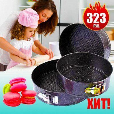 Удобная кухня💥 Сковородки AMERCOOK💥 Спецпредложение% — Разъемные формы  - ХИТ! — Для запекания и выпечки