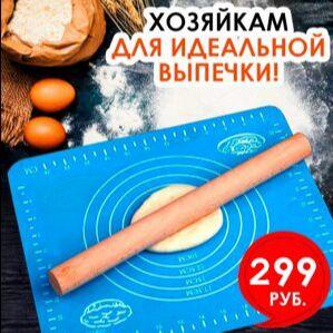 Удобная кухня💥 Сковородки от 199 рублей!  AMERCOOK💥  №2 — Силиконовый рай - идеальная выпечка❤️ — Аксессуары для кухни