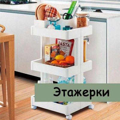 Наведем в шкафу порядок — Этажерки — Шкафы, стеллажи и полки