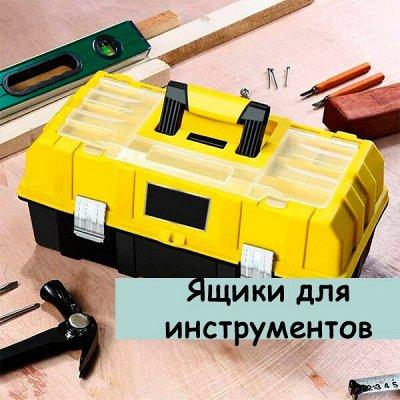 Наведем в шкафу порядок — Ящики для инструментов — Системы хранения
