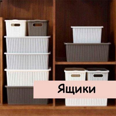 Наведем в шкафу порядок — Ящики — Системы хранения