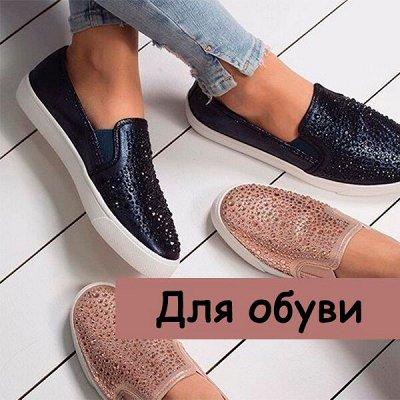 Наведем в шкафу порядок-89! — Коробки для обуви — Для ухода за обувью