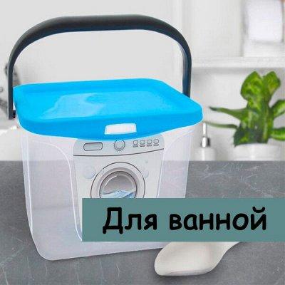 Наведем в шкафу порядок-87! — Для ванной — Мыльницы и футляры