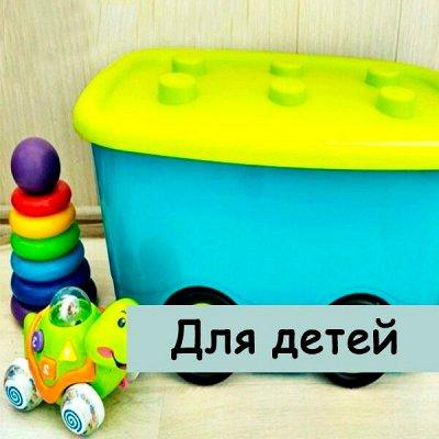 Наведем в шкафу порядок — Для детей — Игрушки и игры