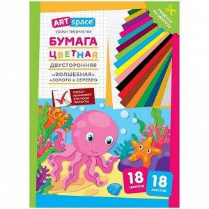 """Цветная бумага двусторонняя A4, ArtSpace """"Волшебная"""", 18 листов, 18 цветов, газетная, """"Осьминог"""""""