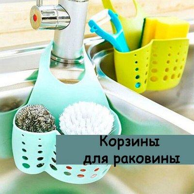Наведем в шкафу порядок-85! — Корзины для раковины — Кухня