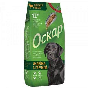 ОСКАР сухой корм для собак всех пород Индейка и гречка 12кг