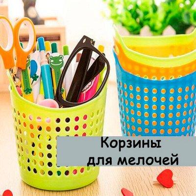 Наведем в шкафу порядок — Корзины для мелочей — Прихожая и гардероб