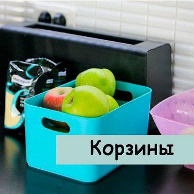Наведем в шкафу порядок — Корзины — Для дома