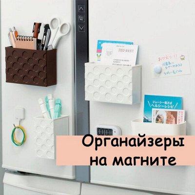 Наведем в шкафу порядок-85! — Органайзеры на магните — Для дома