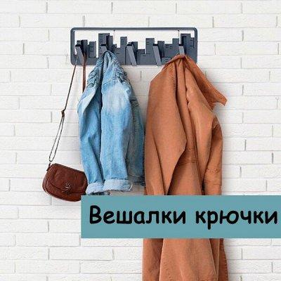 Наведем в шкафу порядок — Вешалки крючки — Вешалки и крючки