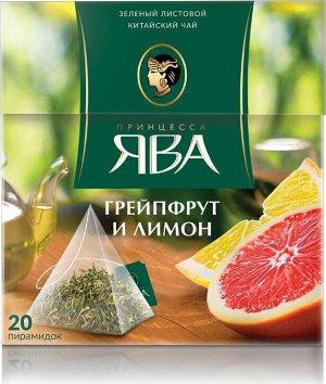 Чай Принцесса Ява зелен. грейпфрут и лимон пирам. с/ярл 1,8г 1/20/12, шт
