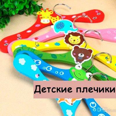 Наведем в шкафу порядок — Детские плечики — Вешалки и крючки