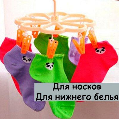 Наведем в шкафу порядок — Вешалки для носков и нижнего белья — Вешалки и крючки