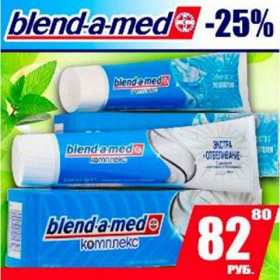 Экспресс-доставка✔Бытовая химия✔✔✔Всё в наличии✔✔✔ — BLEND_A_MED,Colgate Зубные паста. Выбор стоматологов — Пасты