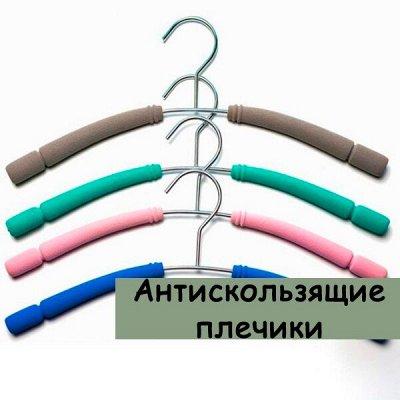 Наведем в шкафу порядок — Антискользящие плечики — Вешалки и крючки