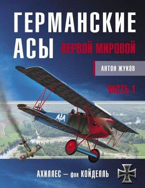 Жуков А. Германские асы Первой мировой. Часть 1. А – К
