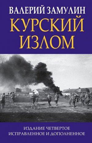 Замулин В.Н. Курский излом