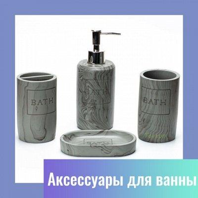Все необходимое для Вашего дома! Умное Хранение, Уборка! — Стаканы и дозаторы для ванной комнаты — Стаканы и дозаторы