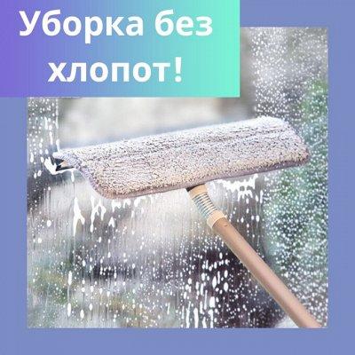 Все необходимое для вашего дома! Умная уборка🎇 — Аксессуары для уборки. Швабры