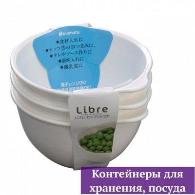 Косметика и хозы из Японии в наличии — контейнеры, посуда — Для хранения продуктов