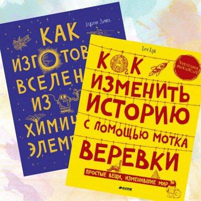 Мотивируем ребенка читать. Обучение чтения с нуля. — Удивительные энциклопедии. — Детская литература