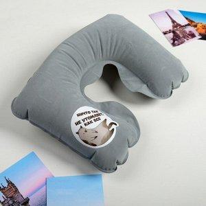 Набор подушка и маска «Ничто так не утомляет, как всё»