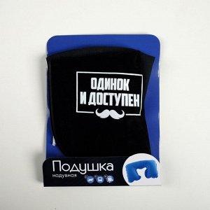 Набор подушка и маска «Одинок и доступен»