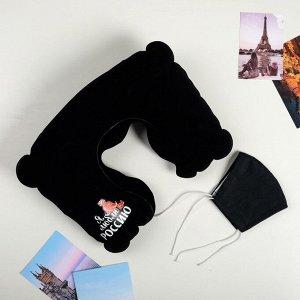 Набор подушка и маска «Я люблю Россию»